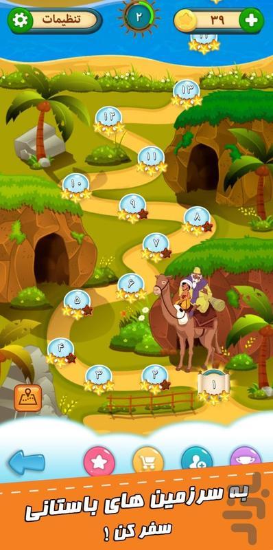 سندباد - عکس بازی موبایلی اندروید