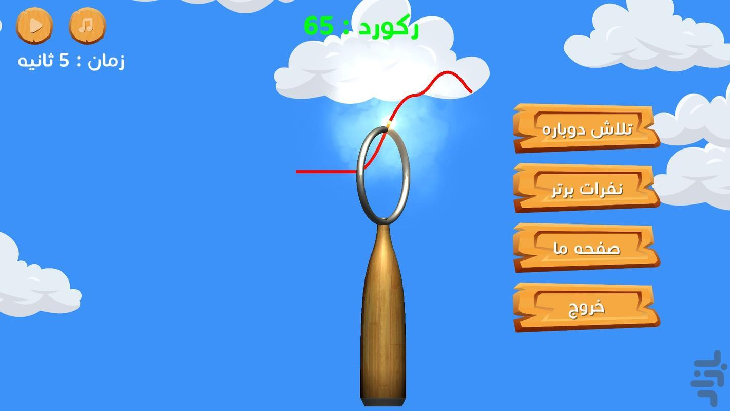 حلقه و سیم - اعصاب سنج - عکس بازی موبایلی اندروید