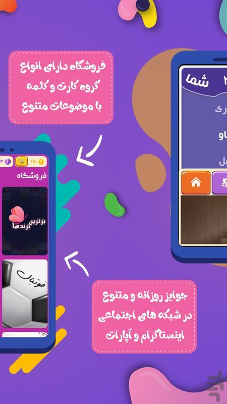 بالاسر - بازی کلمات - عکس بازی موبایلی اندروید
