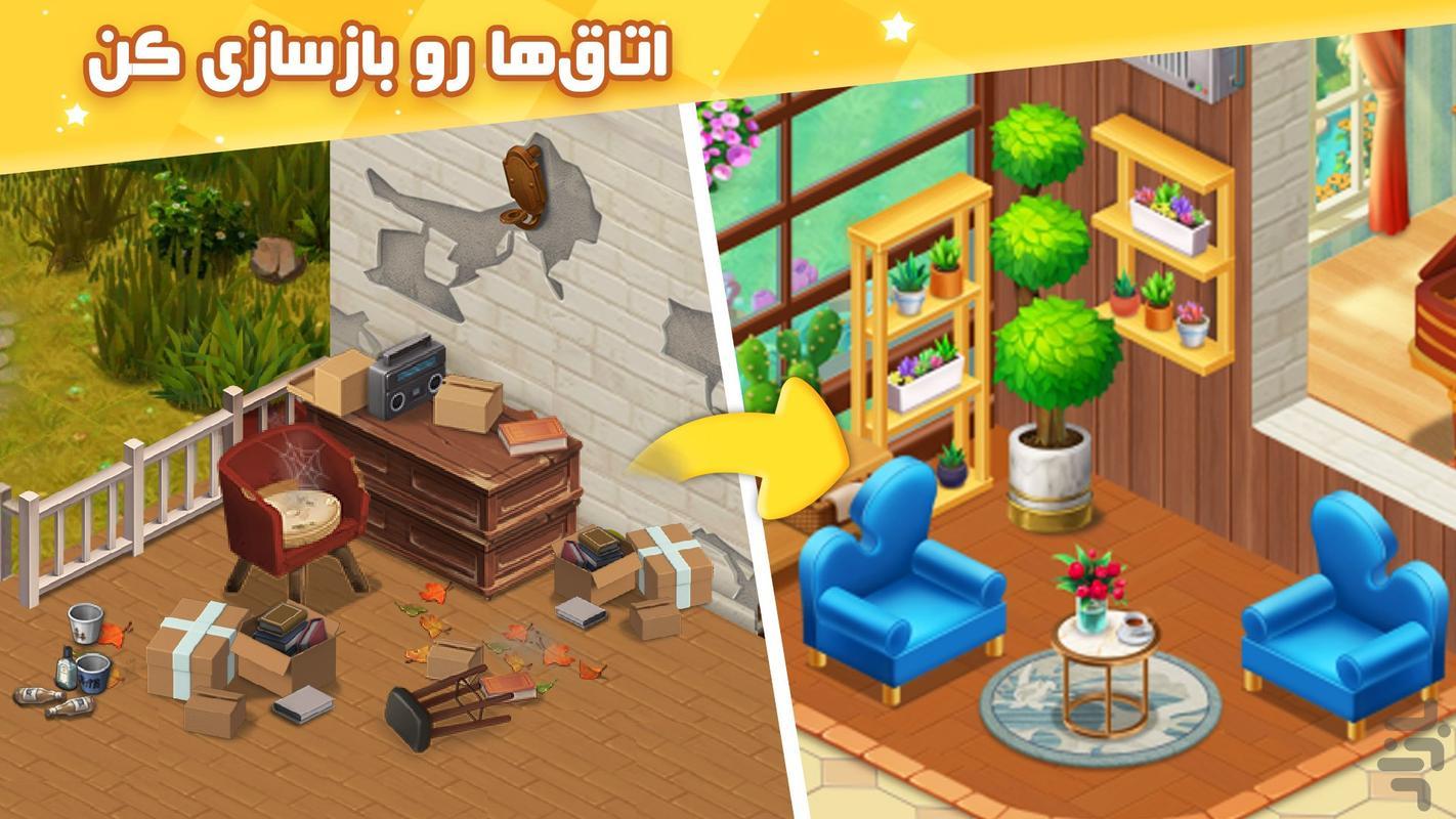 بازی خانه رویایی - عکس بازی موبایلی اندروید