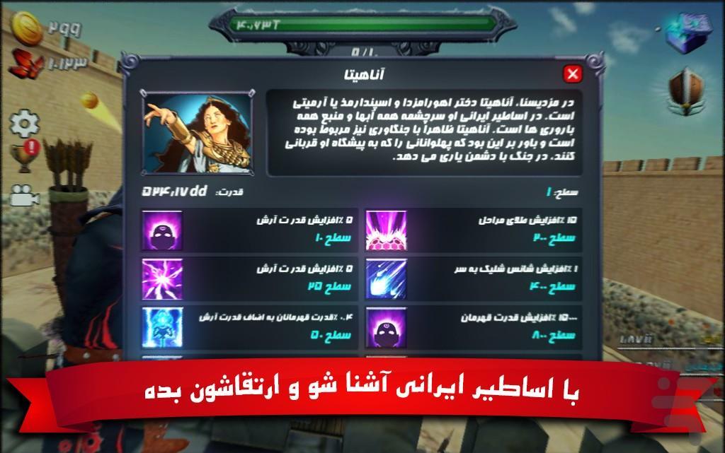 سلحشوران : نجات قلعه - عکس بازی موبایلی اندروید