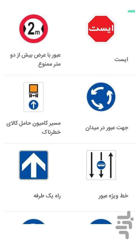 ازمون ایین نامه رانندگی 1400-1401 - عکس برنامه موبایلی اندروید