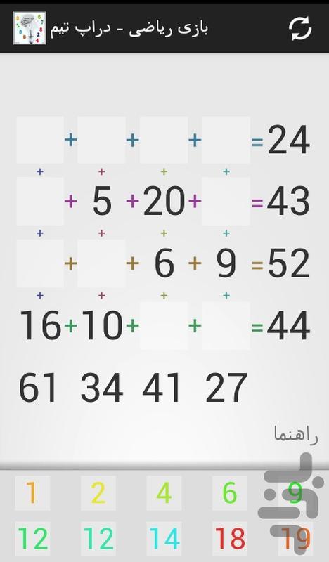 بازی ریاضی - عکس بازی موبایلی اندروید