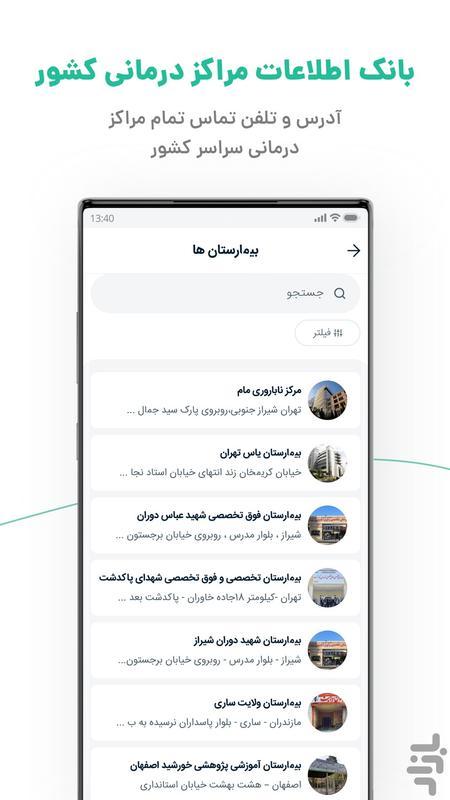 دکتر ساینا | مشاوره آنلاین پزشکی - عکس برنامه موبایلی اندروید