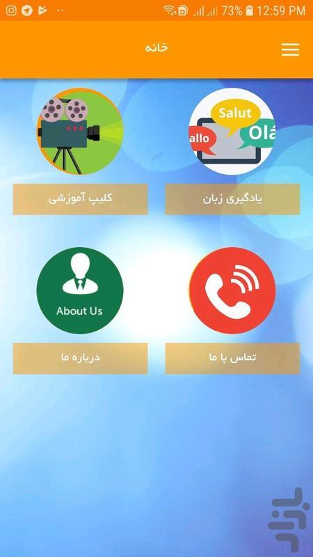 دکتر زبان - عکس برنامه موبایلی اندروید