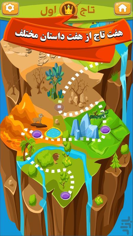 هفت تاج - عکس بازی موبایلی اندروید