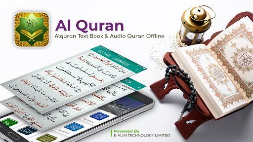 Al Quran Kareem text book & audio quran offline - عکس برنامه موبایلی اندروید