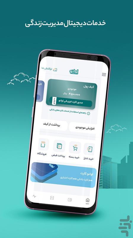 اوانو |پرداخت-شارژ-بسته+پیشکش نقدی - عکس برنامه موبایلی اندروید