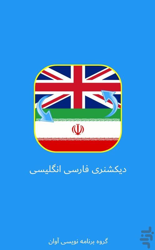 دیکشنری فارسی انگلیسی - عکس برنامه موبایلی اندروید