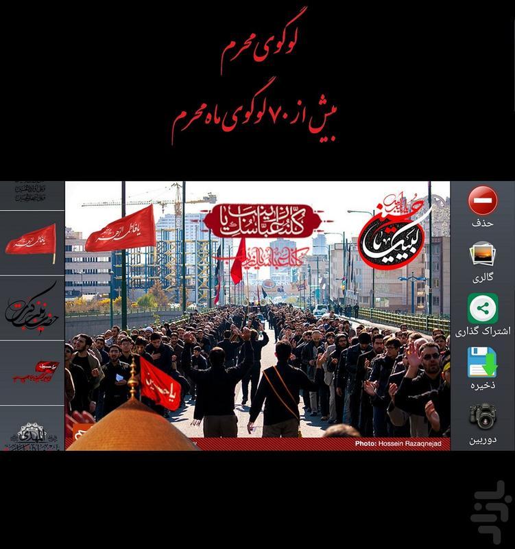 لوگو محرم - عکس برنامه موبایلی اندروید