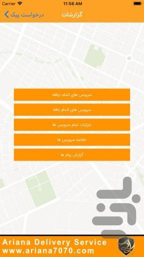 پیک موتوری آریانا - عکس برنامه موبایلی اندروید