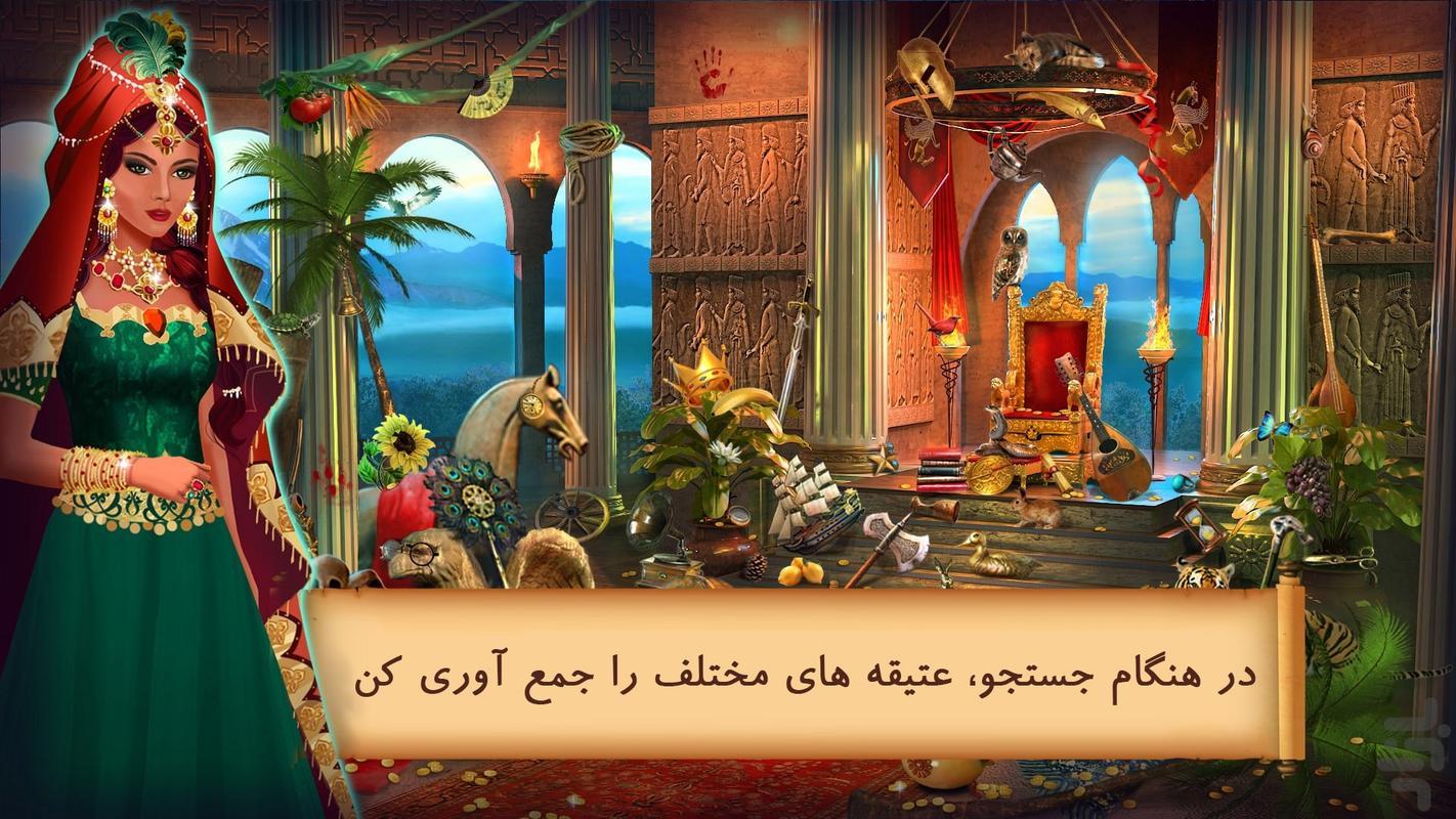 شهرزاد - عکس بازی موبایلی اندروید