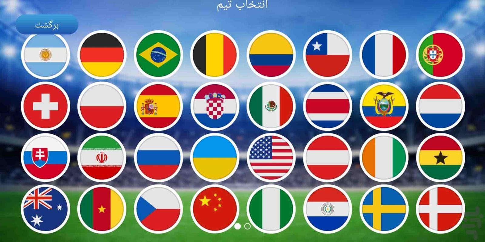 بازی فوتبال ضربه آزاد - عکس بازی موبایلی اندروید
