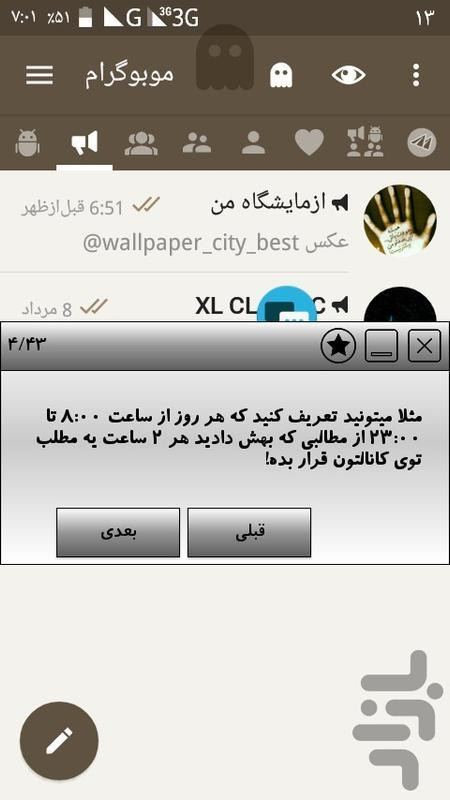 ادمین اتوماتیک تلگرام - عکس برنامه موبایلی اندروید