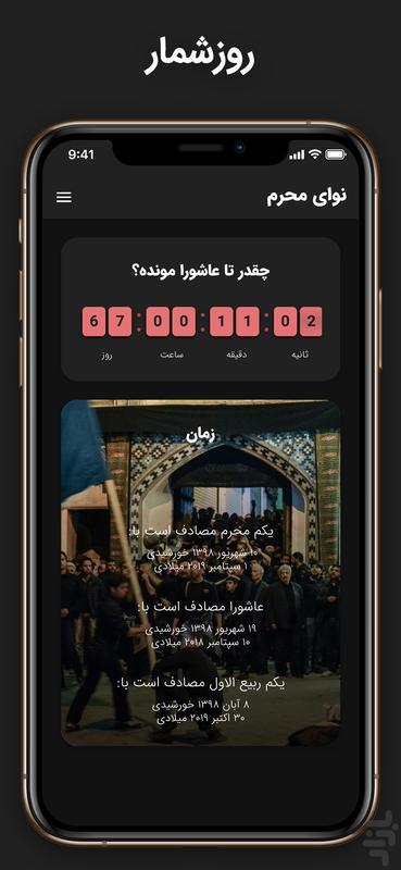 نوای محرم | زیارات، مداحی، پخش زنده - عکس برنامه موبایلی اندروید