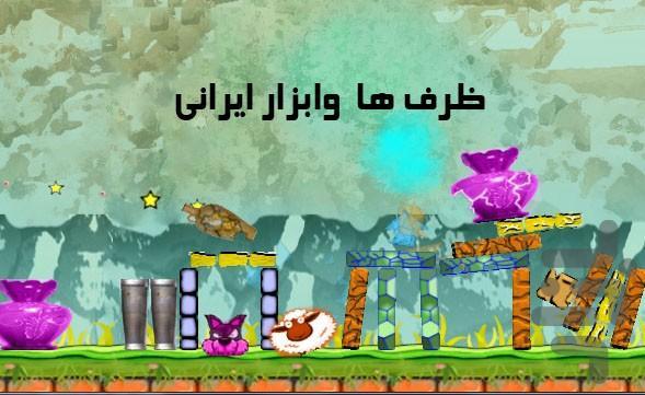 بازی چوپان دروغگو - عکس بازی موبایلی اندروید