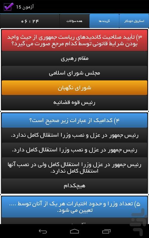 آزمونک - سیاسی و اجتماعی - عکس برنامه موبایلی اندروید