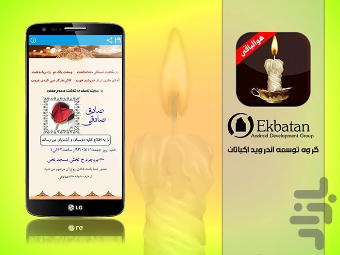 آگهی ترحیم سرکاری - عکس برنامه موبایلی اندروید