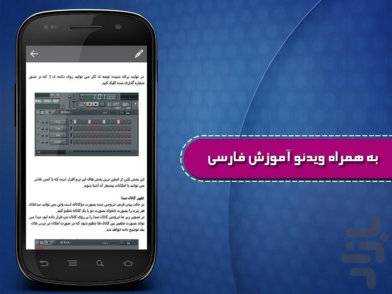 آموزش آهنگسازی+ویدئو فارسی - عکس برنامه موبایلی اندروید