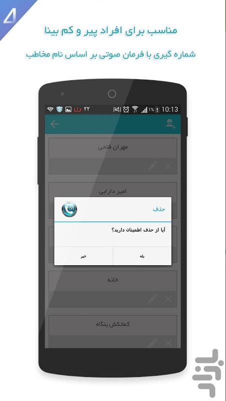شماره گیر با فرمان صوتی - عکس برنامه موبایلی اندروید