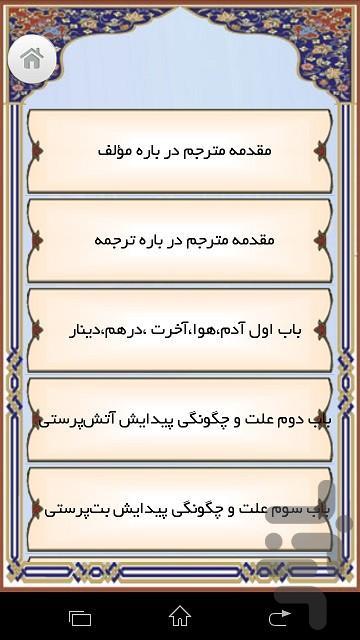 علل الشرایع(ترجمه مسترحمی) - عکس برنامه موبایلی اندروید