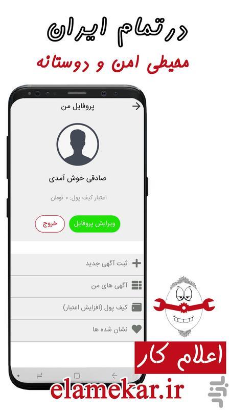 اعلام کار - عکس برنامه موبایلی اندروید