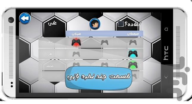 فوتبال مینی (چندنفره-شبکه) - عکس بازی موبایلی اندروید