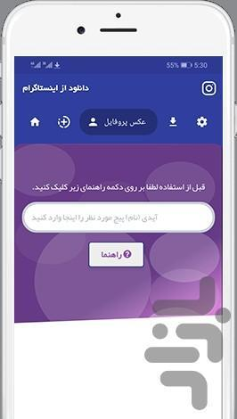 دانلود از اینستاگرام ذخیره در گالری - عکس برنامه موبایلی اندروید
