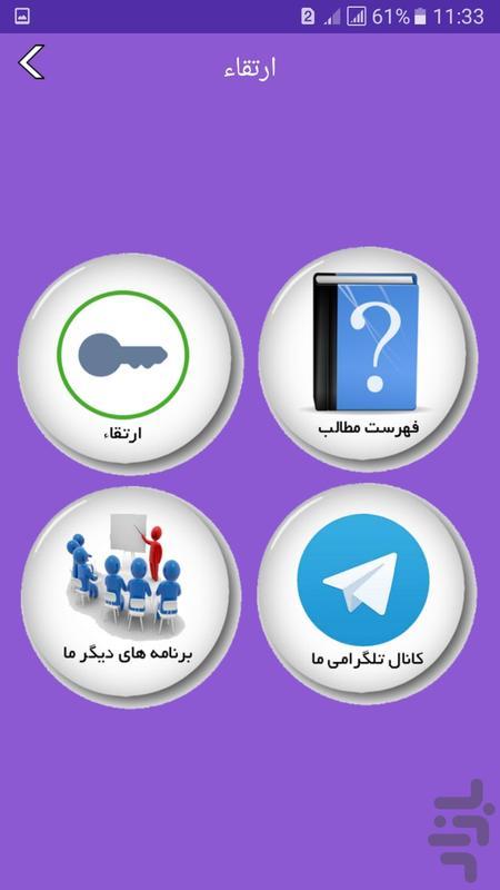 آموزش زبان برنامه نویسی سی شارپ - عکس برنامه موبایلی اندروید