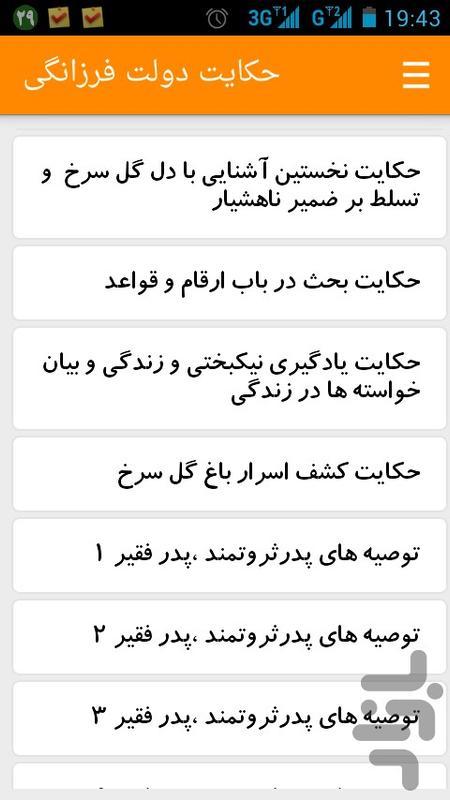 حکایت دولت فرزانگی++ - عکس برنامه موبایلی اندروید