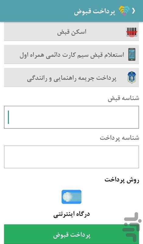 پرداختبان (خدمات آفلاین و آنلاین) - عکس برنامه موبایلی اندروید