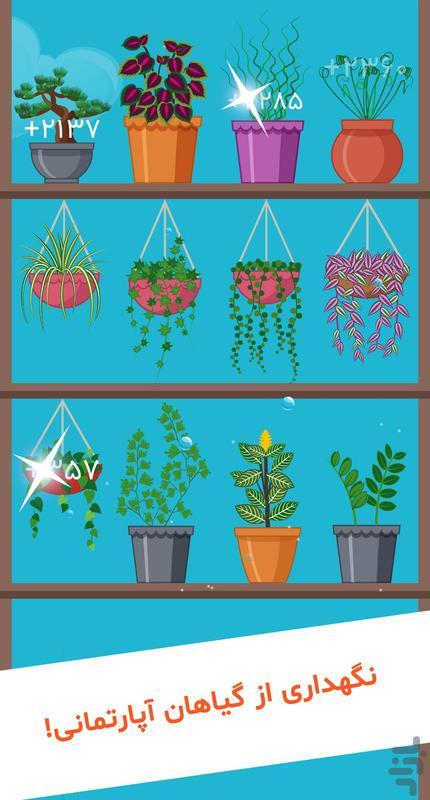 باغچه - باغچه مجازی من - عکس بازی موبایلی اندروید