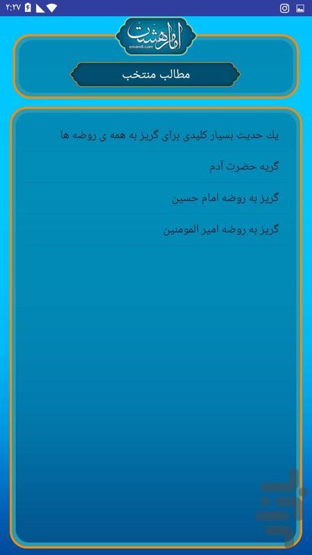 گریزهای مداحی - عکس برنامه موبایلی اندروید