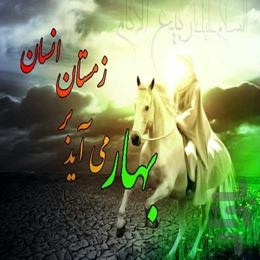 پس زمینه زنده امام زمان علیه السلام - عکس برنامه موبایلی اندروید
