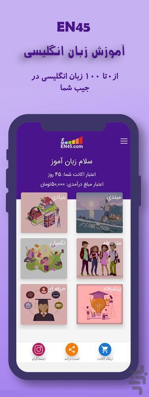 آموزش زبان انگلیسی EN45 - عکس برنامه موبایلی اندروید