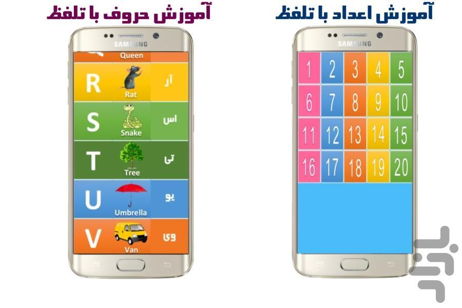 آموزش زبان - عکس بازی موبایلی اندروید