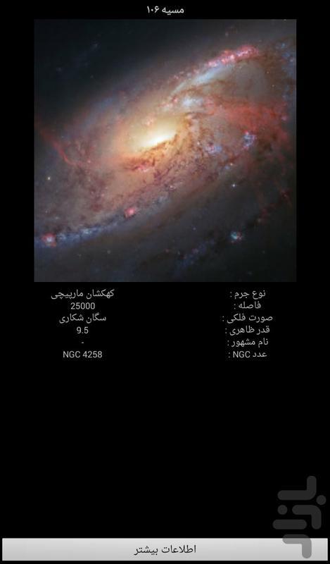 آسمان نما - عکس برنامه موبایلی اندروید