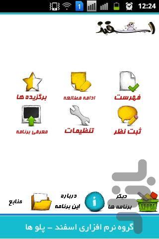 آموزش آشپزی - پلو ها - عکس برنامه موبایلی اندروید