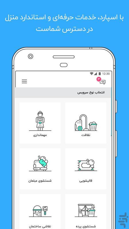 اسپارد Espard نظافت و خدمات منزل - عکس برنامه موبایلی اندروید