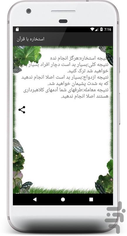 استخاره با قرآن - عکس برنامه موبایلی اندروید