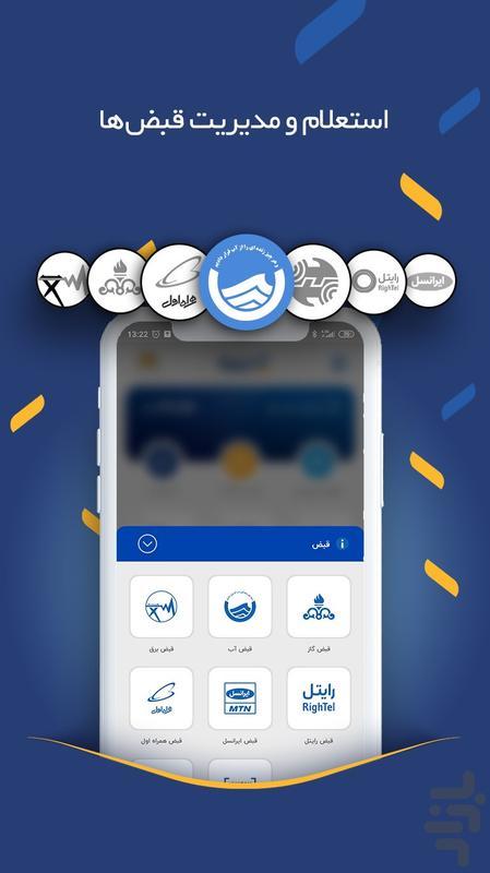 پِیپاد | اپلیکیشن پرداخت موبایلی - عکس برنامه موبایلی اندروید