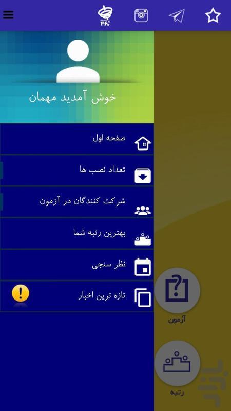 آزمون های آنلاین پایه نهم - عکس برنامه موبایلی اندروید