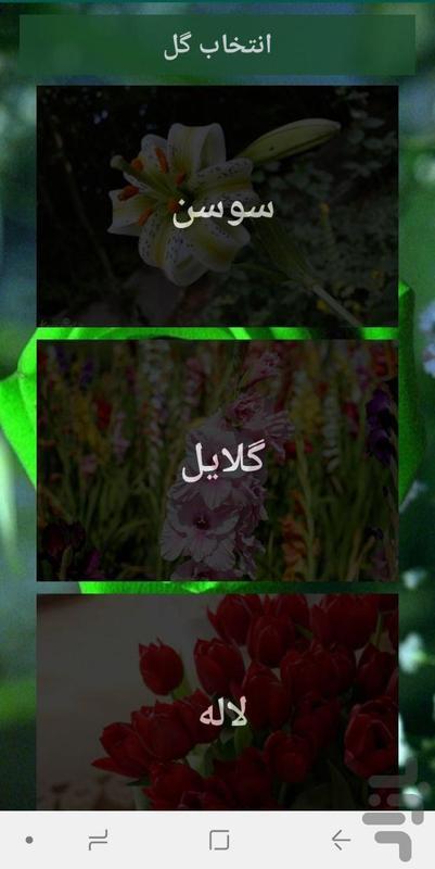 گلخونه - عکس برنامه موبایلی اندروید