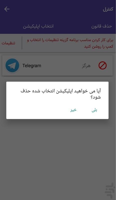 کمپ - Image screenshot of android app