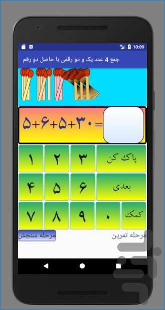 مجموعه تمرینات-جمع-تفریق- پایه اول - عکس برنامه موبایلی اندروید
