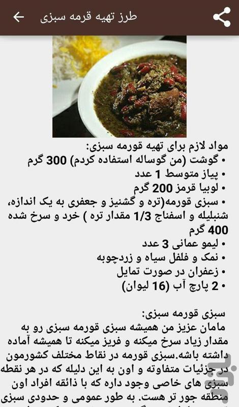 دستور آشپزی ایرانی - عکس برنامه موبایلی اندروید