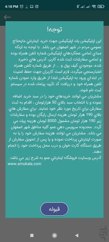 عمو كالا - فروشگاه اينترنتي اصفهان - عکس برنامه موبایلی اندروید