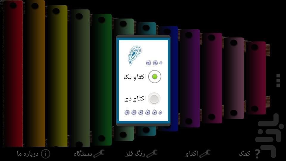 ساز بلز - عکس برنامه موبایلی اندروید