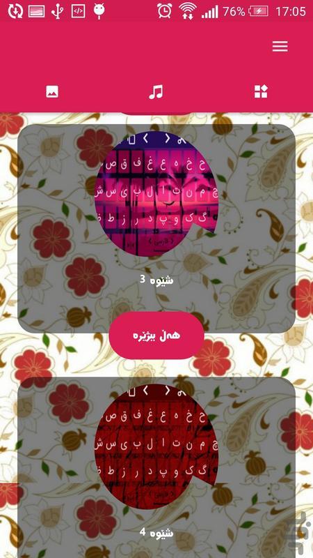 کیبوردی کوردی حرفه ای - عکس برنامه موبایلی اندروید