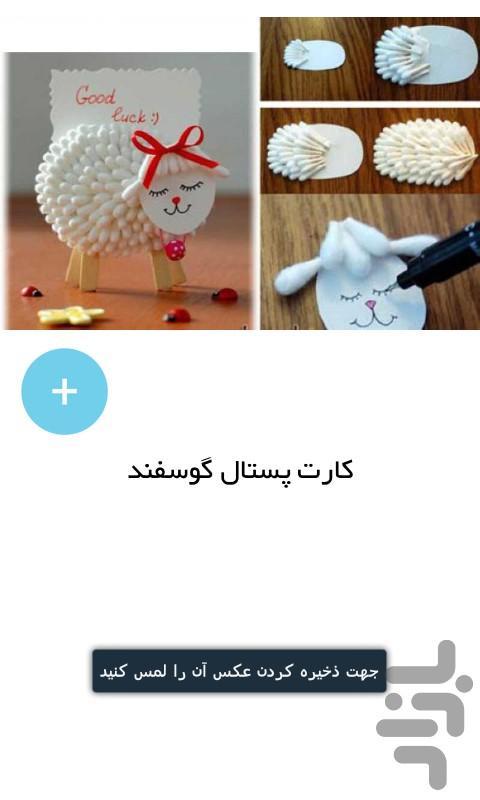 آموزش خمیر بازی - عکس برنامه موبایلی اندروید
